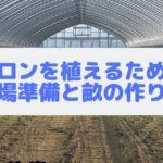 メロンを植えるための圃場準備と畝の作り方