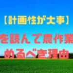 【天気を読む】天候を読んで農作業を進めるべき理由【計画性が大事】