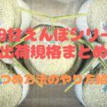 秋田甘えんぼシリーズ出荷規格まとめ【箱つめ方法のやり方紹介】